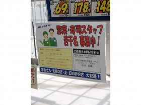 スーパーヤオヒコ 富雄店