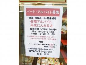 大阪うどん きらく 真美ヶ丘店
