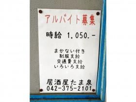 居酒屋 たま泉(たません)