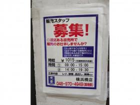 茂蔵 横浜橋直売所