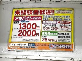 ダイコクドラッグ 阪急茨木駅前店