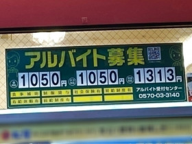 松屋 赤羽店