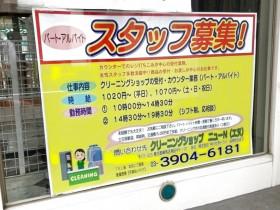 クリーニングショップ ニューN(エヌ) 東中野店