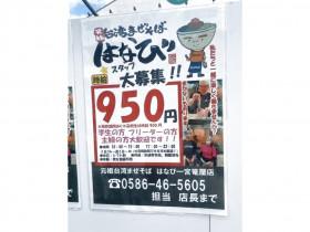 台湾まぜそば はなび 一宮篭屋店