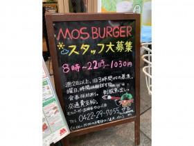 モスバーガー吉祥寺サンロード店