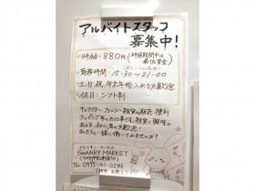 SWANKY MARKET(スワンキーマーケット) 伊賀上野店