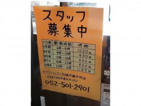 セブン-イレブン 名古屋市場木町店