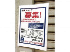三代目 茂蔵 武蔵小山直売所