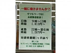 セブン-イレブン 葛飾お花茶屋 二丁目店