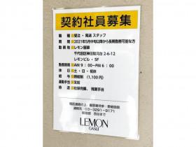 レモン画翠 御茶ノ水本店