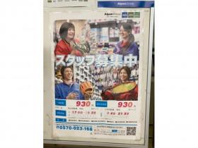 SPORTS DEPO(スポーツデポ) 一宮店
