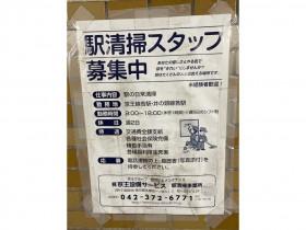 株式会社京王設備サービス(柴崎駅)