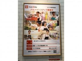Can Do(キャンドゥ) ライフ平野西脇店