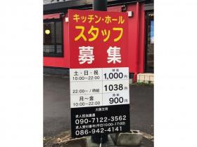 大阪王将 岡山浜野店