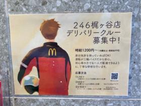 マクドナルド 246梶ケ谷店
