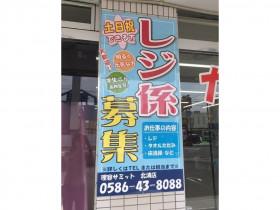 理容サミット 北浦店