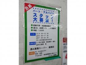 酒&業務スーパー 酒市場ヤマダ 綾瀬店