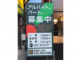 びっくりドンキー 聖蹟桜ヶ丘店