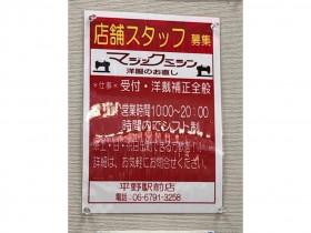 マジックミシン 平野駅前店