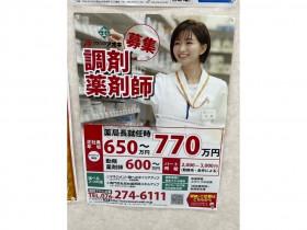 クスリのアオキ高岡新成店(調剤薬局併設)