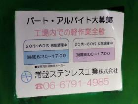 常磐ステンレス工業(株)