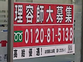 理容cut-A 前橋店