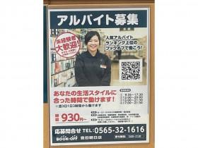 BOOKOFF 豊田朝日店