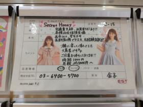 Secret Honey(シークレットハニー) 梅田エスト店