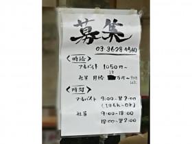 横浜ラーメン 武蔵家 綾瀬店