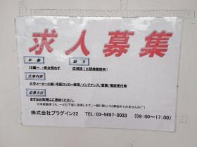 株式会社プラグイン22(株式会社アルファ)