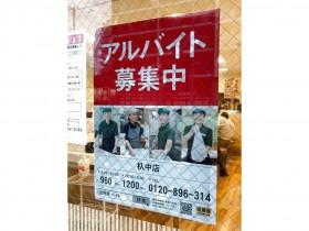 吉野家 杁中店