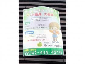 GreenApple調布ケ丘