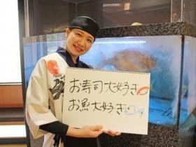 魚魚丸 イオンモール岡崎店 ホールスタッフ(土日(祝)×10:00~15:00)