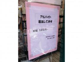 BOOKOFF(ブックオフ) 江古田店
