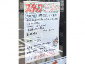 セブン-イレブン 札幌中の島1条10丁目店