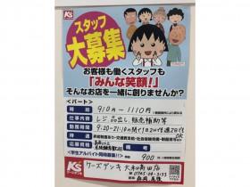 ケーズデンキ 大和高田店