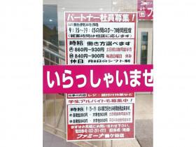 ファミーナ 鶴ヶ谷店