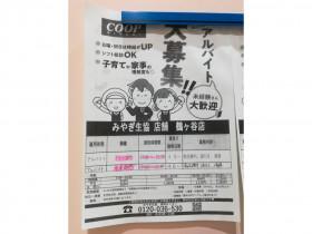 みやぎ生活協同組合 鶴ヶ谷店
