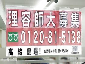 理容cut-A(カットエー) 石山店