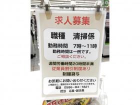 ナフコ不二屋 木曽川店