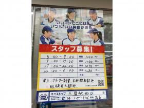 ミニストップ 三鷹駅北口店