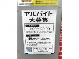 ENEOS 松屋町サービスステーション(株) 螢池SS