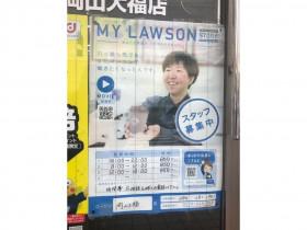 ローソン 岡山大福店
