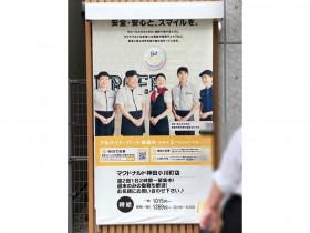 マクドナルド 神田小川町店