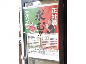 魚民 小川町駅前店