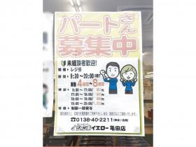 イエローグローブ ジャンボイエロー 亀田店