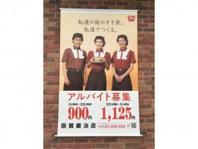 すき家 函館鍛治店
