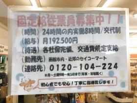 セイコーマート 函館富岡3丁目店