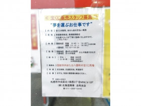 函館昭和タウンプラザチャンスセンター