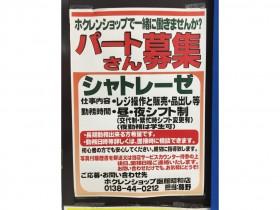 シャトレーゼ 函館昭和店